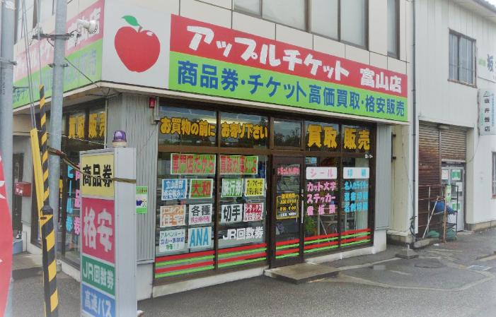 アップルチケット 富山店