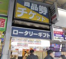 ロータリーギフト南口店