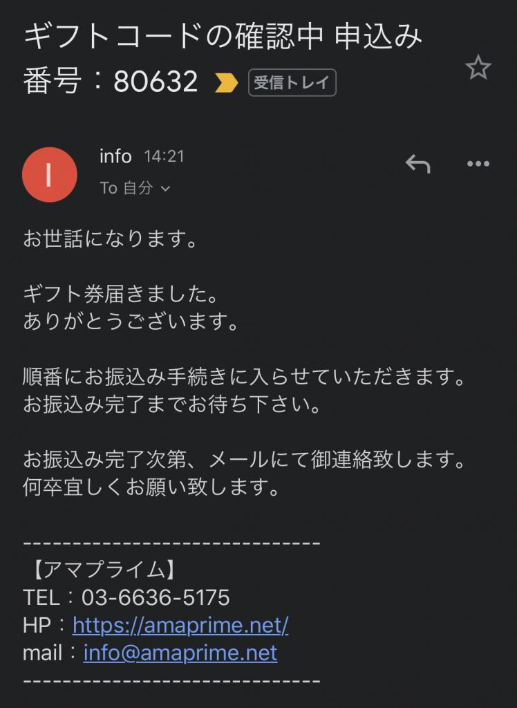 アマプライム メール