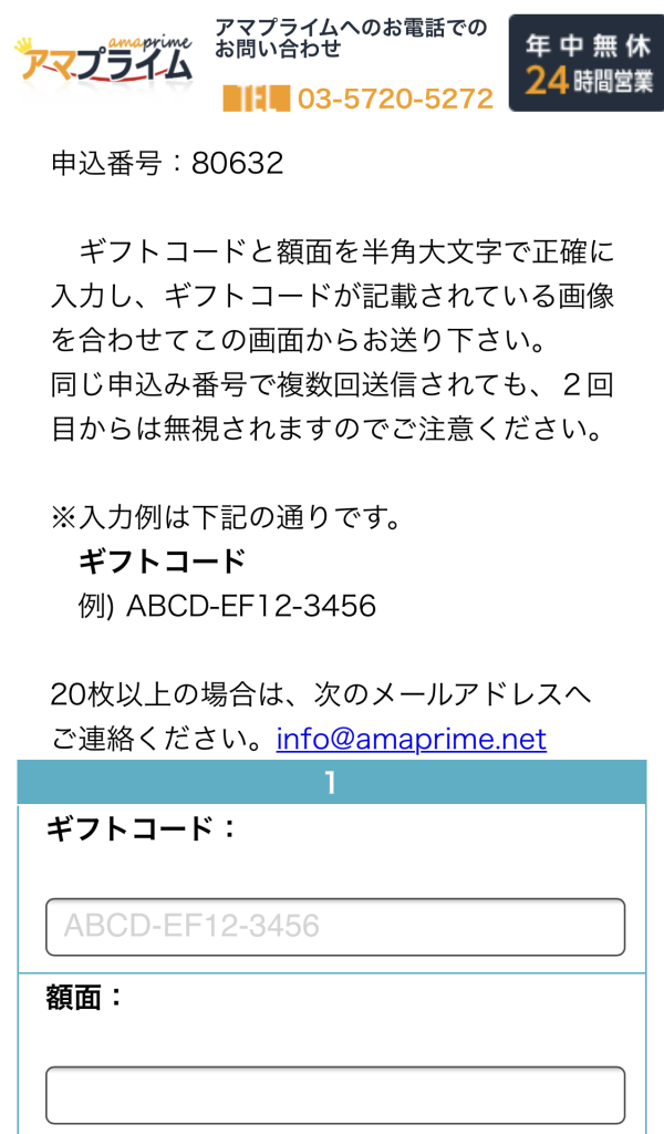 アマプライム 申込