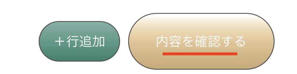 WEBサイト ボタン