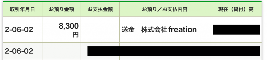 ゆうちょ銀行 入出金明細
